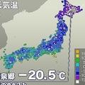 北海道で-20℃以下を観測 冷凍庫より寒い冷え込みも明日にかけて気温上昇