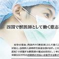 「四国枠」特待生制度を伝える岡山理科大特設サイトの一部。2018年8月から紹介を続けてきたが……