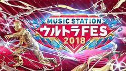 10時間の生放送!Mステ『ウルトラFES 2018』全61組の楽曲が解禁<全曲紹介>