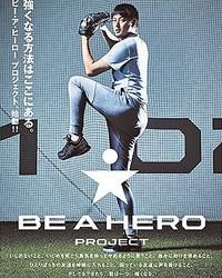 岩隈久志投手が主宰するイジメ撲滅プロジェクト『BE A HERO』(画像は『BE A HERO 2018年7月10日付Instagram「*お知らせ*BE A HERO プロジェクト専用サイトを更新しました!」』のスクリーンショット)