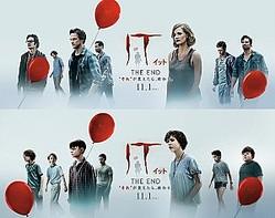 """映画『IT/イット THE END """"それ""""が見えたら、終わり。』最新ビジュアル"""