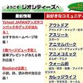 「Yahoo!ジオシティーズ」が2019年3月末でサービス終了