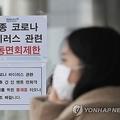 ソウル市内の大学病院に張り出されている案内文。全病棟での面会を制限するとして協力を呼び掛けている=(聯合ニュース)