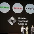 LINE Payとメルペイの団体「Mobile Payment Platform」にNTTドコモが参画