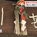 葛飾柴又の料亭 231年の歴史に幕