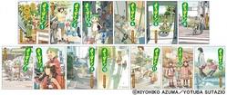 2年5ヶ月ぶりの新刊!漫画「よつばと!」第14巻が4月28日(よつば)に発売決定、既刊の試し読みキャンペーンも