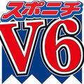 V6が解散へ