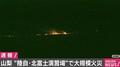 山梨県の陸上自衛隊の北富士演習場で大規模な火災が発生