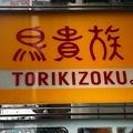 Go To Eatの「トリキの錬金術」鳥貴族は今後席のみの予約を対象外に