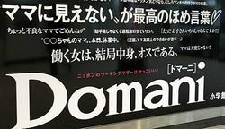 「働く女はオス」などと表現し、炎上した小学館のファッション雑誌「Domani」の広告の一部=小町(@machikomachi)さん提供