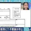 撤廃が求められる履歴書の写真欄「顔採用・顔差別」の温床に?