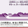 セーブ・ザ・チルドレン・ジャパンの広告