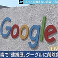 検索での逮捕歴を巡りGoogleに削除命令「忘れられる権利」の議論進む?