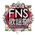 「2018FNS歌謡祭」ロゴ(c)フジテレビ