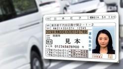 運転免許証デジタル化へ マイナンバーカードと一体に