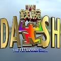 『ザ!鉄腕!DASH!!』は城島の出演が増えた(公式HPより)