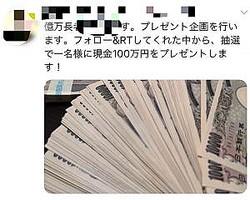 ツイッターに蔓延『現金100万円プレゼント詐欺』動画は半グレが売っていた