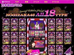 全18種類の乃木坂46パネルを紹介する京楽産業のサイト。全種類導入できない店舗は誰を「推す」のかも注目があつまる。(京楽産業HPより)