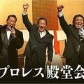 藤波辰爾や天龍源一郎氏らの子が語る プロレスラーの父の強さと魅力