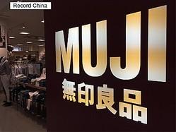 10日、中国サイトの創業邦は、なぜ無印良品は中国市場で失敗したのかについて分析する記事を掲載した。写真は無印商品。