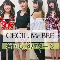 優勝者はモデルデビュー! あの「MixChannel」がCECIL McBEEと共同キャンペーンを開催!