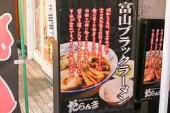 【東京で味わう地方グルメ】一度食べたら忘れられない!都内で本格的「富山ブラック」が味わえるお店「富山ブラックラーメンだらんま」