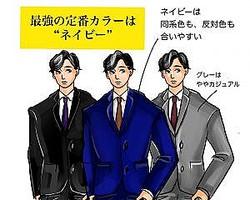 スーツ姿がダサい人を摘発する「スーツ警察」が忠告! よくある間違った着方