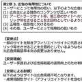 「Yahoo! JAPAN」がアフィリエイトサイトを排除 Googleも続く?