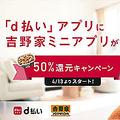 d払いで吉野家を直接オーダー可能に、4月13日からは50%還元キャンペーンを開催