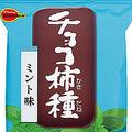 「チョコ柿種ミント味」発売へ