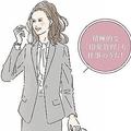 働く女性の正しい着こなし術 9例