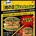 モス「肉の日Weeeeek!」実施へ
