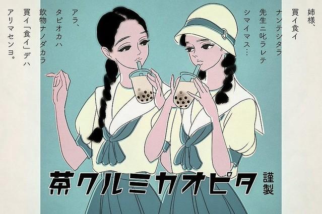 ノスタルジックな 昭和のタピオカの広告 と題したイラストが素敵 ライブドアニュース