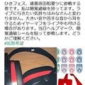 ライブに「イヤーマフ」聴覚保護のために使用することも