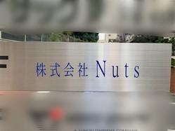 今年2社目の上場企業倒産 ジャスダック上場のNutsが破産