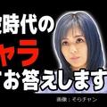 デビュー作から3作目は100万円 蒼井そらが当時のギャラを告白