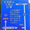 カーナビNGの標識 広岩(ひろいわ)(@route2hiroshima)さんのツイートより