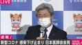 1都3県の宣言解除は「4月以降に第4波を招く恐れ」日本医師会会長が言及