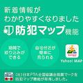「Yahoo! MAP」の防犯マップ機能がリニューアル