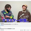EXITがYouTubeで新型コロナ漫才を公開「わかりやすい」とSNSで話題