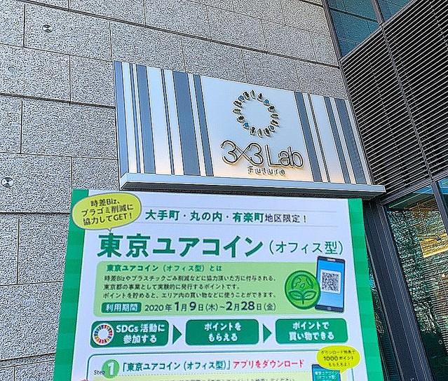 こんなにお得だったとは...。 東京都独自のポイント制度「東京ユアコイン」って何?