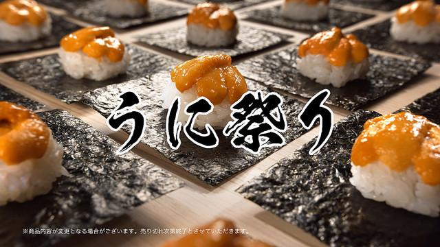 はま寿司、新物ウニ使用の「夏の旬ねた うに祭り」開催 - 新CM放映も