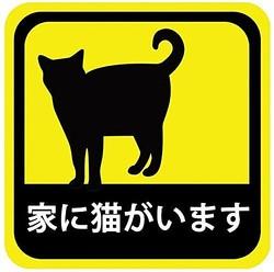 車用ステッカー「家に猫がいます」