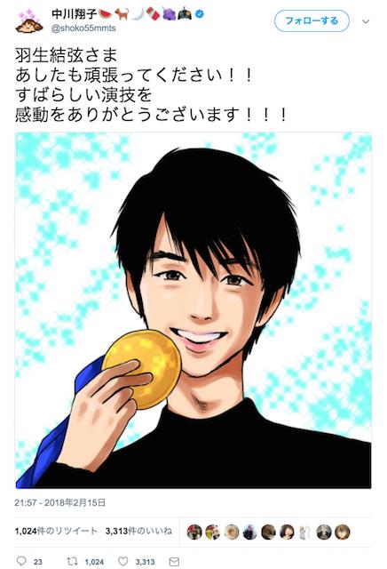 中川翔子イラストで羽生選手にエール送るすばらしい演技を感動を