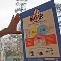 換気のために窓を開け、集団発生の防止法「3つのNO密」を書いたポスターを貼る吉田会長(京都市右京区)