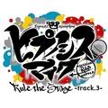 「『ヒプノシスマイク-Division Rap Battle-』Rule the Stage -track.3-」ロゴ