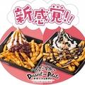 ポテトとソフトクリーム!?新感覚の味わい「デザートなポテト」が登場