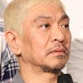 「ダウンタウン」の松本人志さん(写真は2016年撮影)