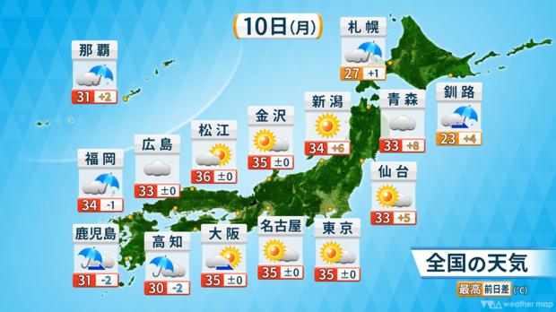 関東1都6県で熱中症警戒アラート発表