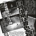 「週刊ポスト」2004年7月12日号より